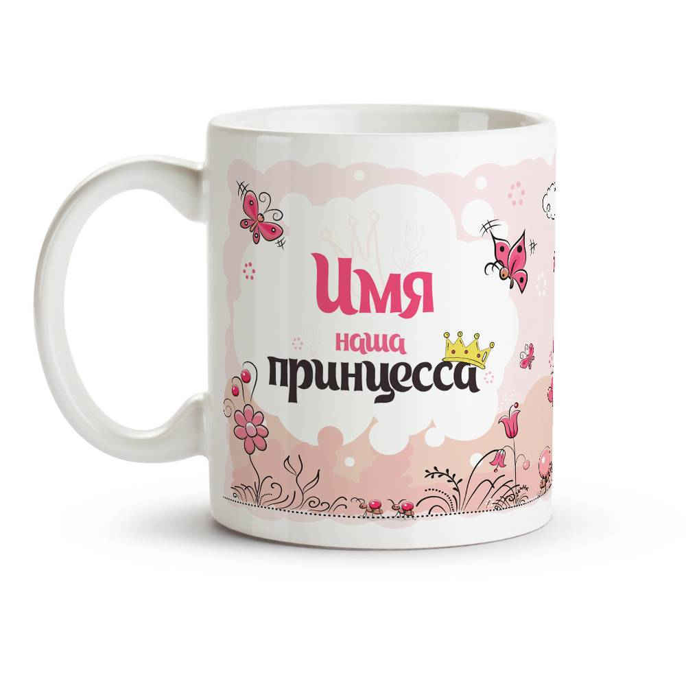 Namenstasse - Design Наша принцесса, Keramik, 330 ml
