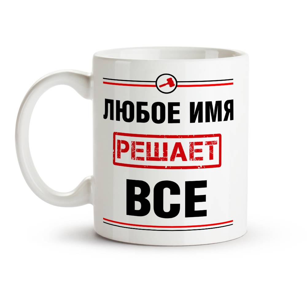Namenstasse - Design Решает всё, Keramik, 330 ml