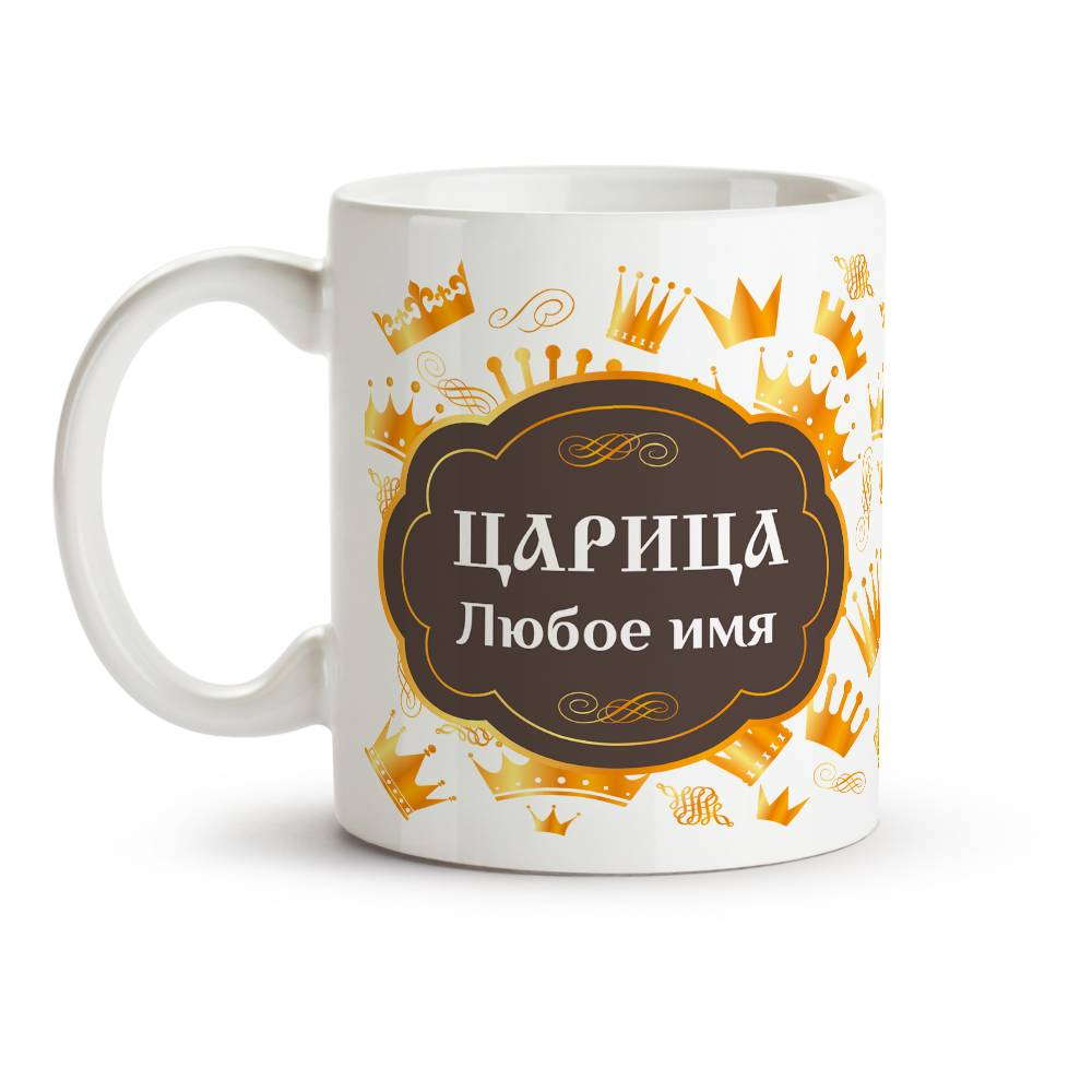 Namenstasse - Design Царица, Keramik, 330 ml