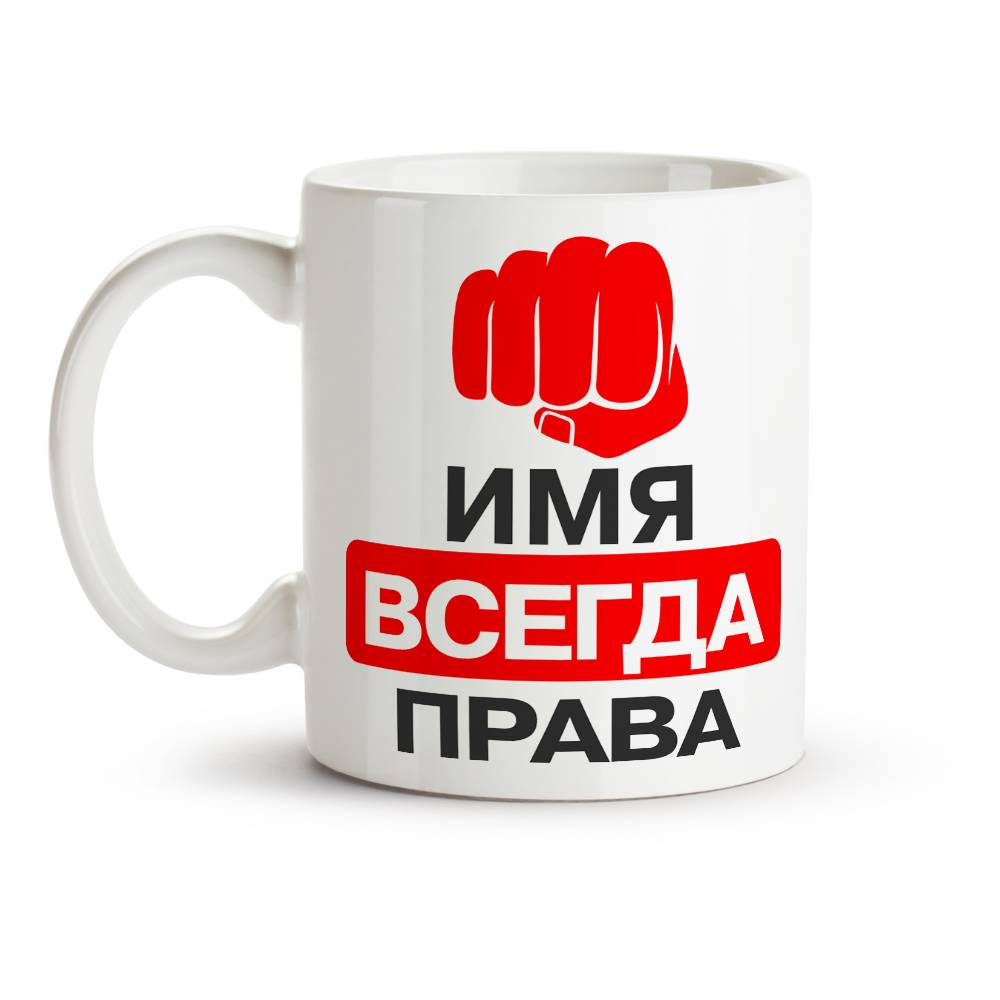 Namenstasse - Design Всегда права, Keramik, 330 ml