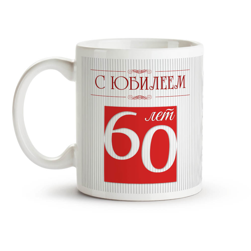 Namenstasse - Design С Юбилеем 60, Keramik, 330 ml